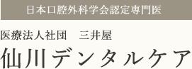 仙川デンタルケア