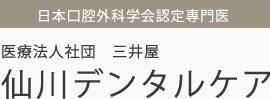 日本口腔外科学会認定専門医 医療法人社団 三井屋 仙川デンタルケア