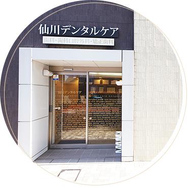 駐車場、駐輪場完備、仙川駅2分の好アクセス