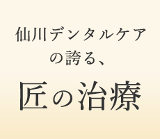 仙川デンタルケアの誇る、匠の治療