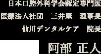 日本口腔外科学会認定専門医 医療法人社団 三井屋 理事長 仙川デンタルケア 院長 阿部正人