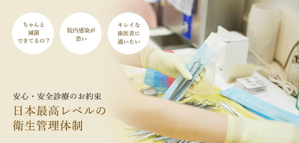 安心・安全診療のお約束。日本最高レベルの衛生管理体制